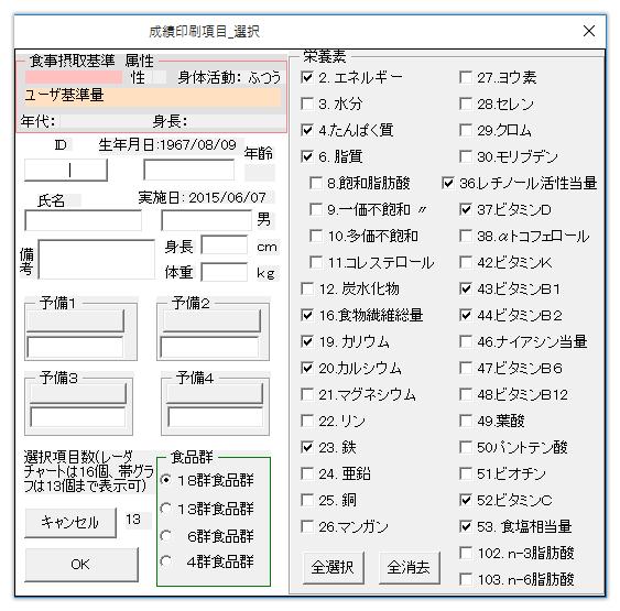 成績表印刷項目選択ダイアログ